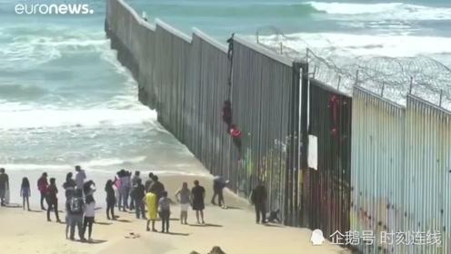 美墨边境墙偷渡者宁愿爬墙过去也不游过去,难道是怕弄湿衣服