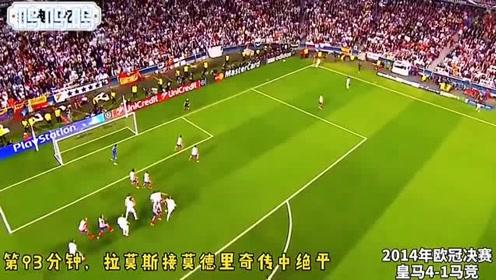 欧冠经典决赛,卡西失误拉莫斯绝平加时赛皇马3球胜马竞