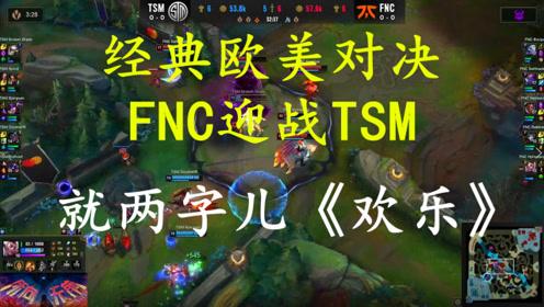 S10小组赛FNCvsTSM精彩集锦:经典欧美对决,NA和EU谁更强