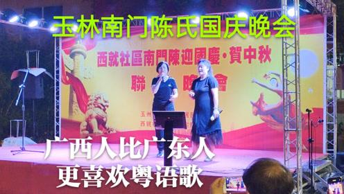 广西玉林南门陈国庆晚会,人人是唱歌高手,比广东人更喜欢粤语歌