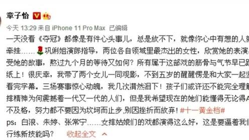 章子怡评《夺冠》:孩子们都不要因为坎坷而止步,别因挫折而放弃