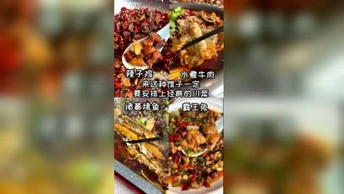 除了辣子鸡、双椒兔、水煮牛肉!不辣的川菜甜皮鸭、老妈蹄花也值得了解~