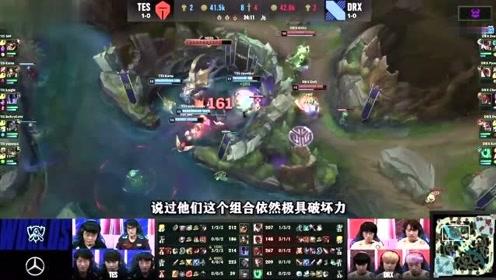 S10世界赛:韩国解说TES vs DRX精彩集锦,对阿水表现盛赞!