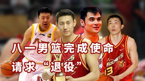 八一男篮将不会参加新赛季C*A,八冠王朝或就此解散
