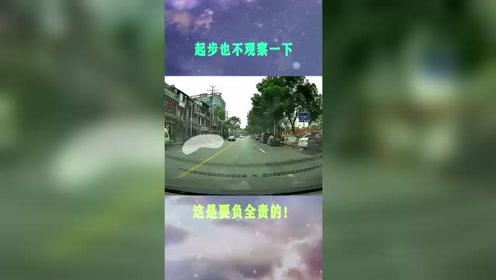 视频车:起步也不知道要观察一下,撞了我是要赔的!