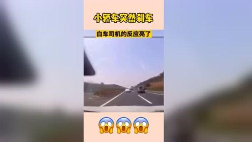 前方小车突然停车,还好白车和视频小车反应迅速,不然就得发生事故了!