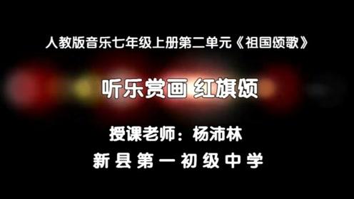 人教版音乐七上《红旗颂》河南杨老师优质课(配课件教案)