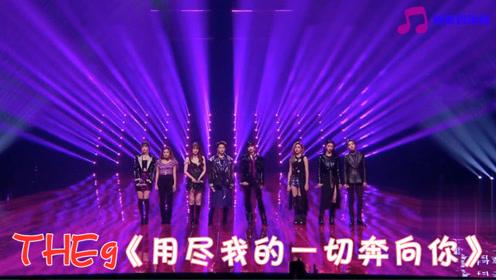奇妙夜盛典全新舞台秀:THE 9《用尽我的一切奔向你》深情演唱!