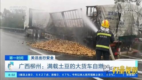 柳州:大货车高速上突发自燃变烤箱,半车土豆被烤熟