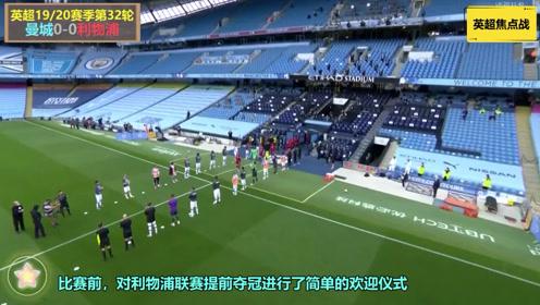 """英超焦点战!利物浦0:4败走""""曼城""""!德布劳内,斯特林踢得好!"""