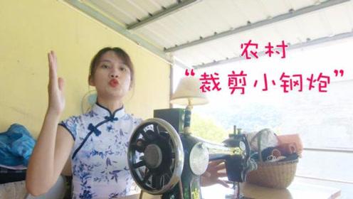农村美女搞笑解说缝纫机,搭配青花瓷旗袍,身