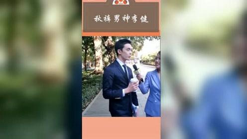 听完吴磊的讲话,特别想知道秋裤男神李健的心理阴影面积