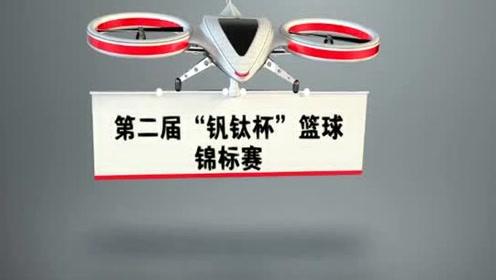 """10月19日第二届""""钒钛杯""""篮球锦标赛精彩集锦"""