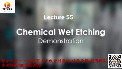 泛半导体行业信息共享—化学湿蚀刻演示