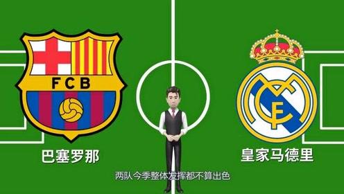 欢呼西甲解析:巴塞罗那VS皇家马德里