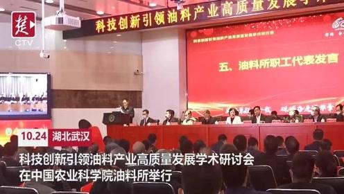 中国油料行业盛会!7名院士话产业发展