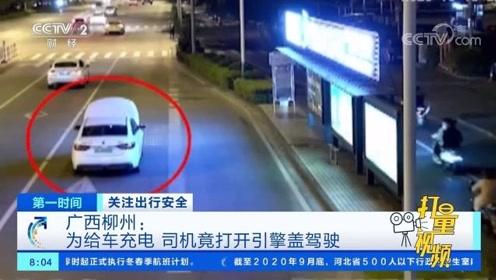 神操作!为给车充电,柳州一司机竟打开引擎盖开车上路