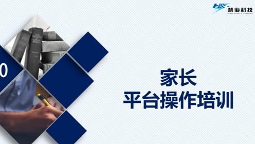 宁夏高中家长平台操作视频