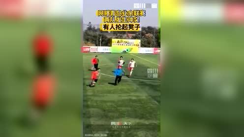 #热点速看#25日,青岛业余足球赛球员发生群殴,有人甚至抄起板凳…当地足协:该比赛为社会组织,已向公安部门咨询