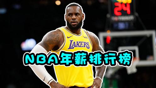 NBA下赛季年薪前10名:詹姆斯第六,一半在养伤,谁是冤大头?