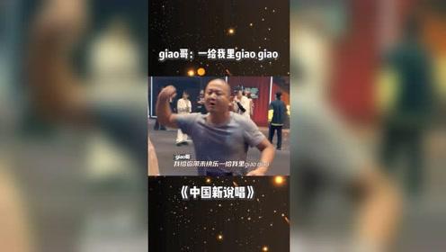 《中国新说唱》giao哥:一给我里giao giao!