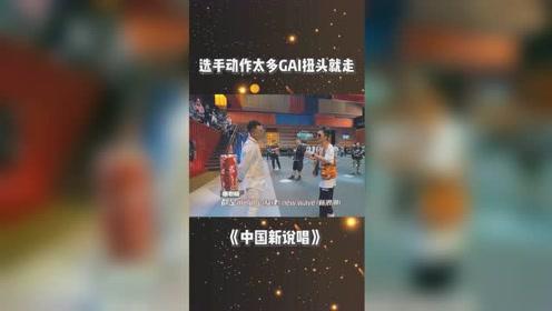 《中国新说唱》选手动作太多惹怒GAI,GAI扭头就走!