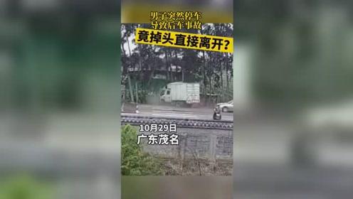 男子突然停车调头 导致后车事故 竟直接掉头离开