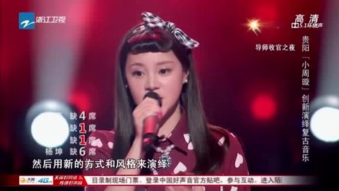 中国好声音:来自贵州贵阳25岁莫海婧,创新演绎复古音乐!