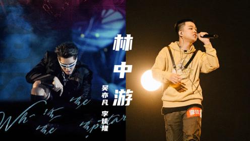 """冠军厂牌!吴亦凡 李佳隆《林中游》X发电站""""百万伏特"""""""