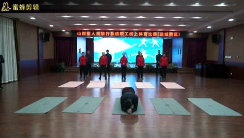 山西省人民银行系统职工线上体育比赛(运城赛区) 2020年10月