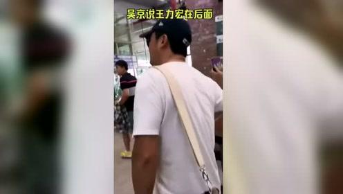 吴京不喜欢粉丝接机,说了句王力宏在后面
