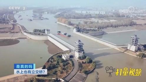 水上也有立交桥?两条交叉河流竟能互不打扰,太神奇了