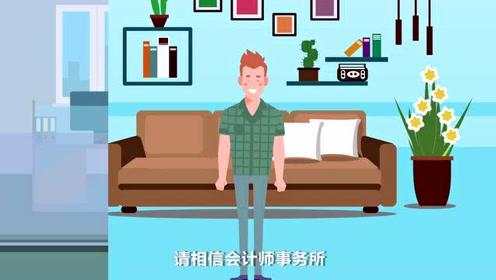 北京注册会计师 资产评估行业系列短视频(三)--注册会计师的职业晋升与发展
