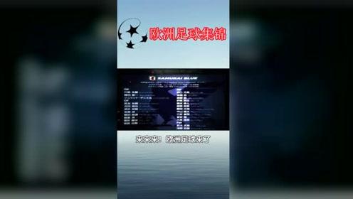 隔着屏幕都觉得酸了!日本再次向世界公布全旅欧阵容真让人羡慕