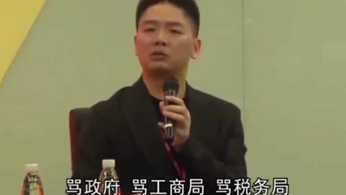 刘强东大胆演讲视频!是真大胆,还是蹭热度?你怎么看?