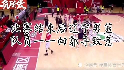 辽宁男篮与广州男篮比赛结束后,辽宁男篮队员一一向郭士强致意!画面感人