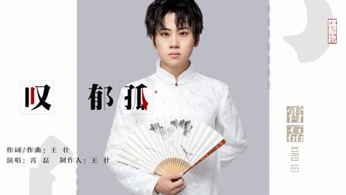 霄磊热门国风单曲《叹郁孤》MV