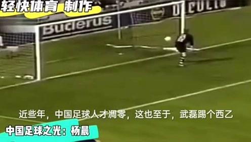 杨晨德甲65场打进16球外加10次助攻,中国留洋球员巅峰无人能超越