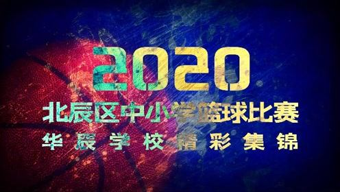 华辰学校2020北辰中小学篮球比赛精彩集锦#人生第一次#