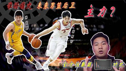 CBA超强90后控卫,孙铭辉对比胡明轩,谁将锁定国家队未来席位?