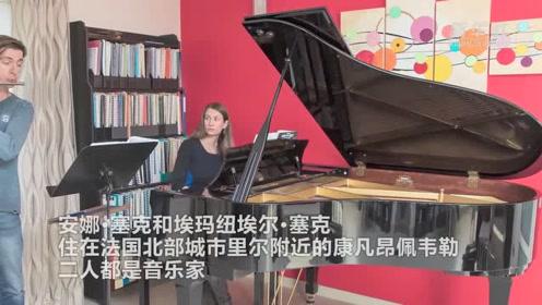 """【融媒特稿·短视频】法国音乐家夫妇的""""封城""""生活"""