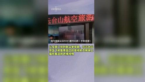 5A景区大屏播放视频,工作人员:系游客投屏