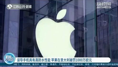 """大力宣傳""""防水""""進了水卻不保修?蘋果在意大利被罰1千萬歐元"""