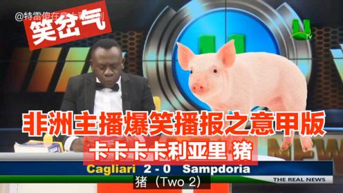【笑出猪叫!非洲主播爆笑口音足球播报——意甲版】