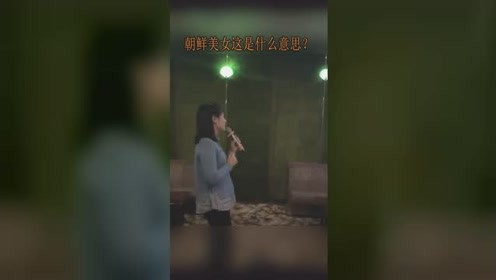 朝鲜旅游即将结束,美女单独约我出来,这是什么意思?