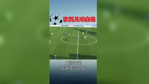 上海申花两胜一平结束亚冠之旅,虽有瑕疵但申花前两场的精气神要点赞