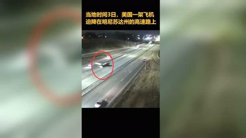 飞机撞上汽车!美飞机故障迫降在高速路上滑行数十米
