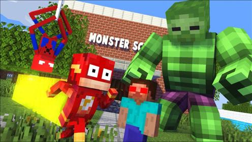《我的世界怪物学院》搞笑动画:复仇者联盟超