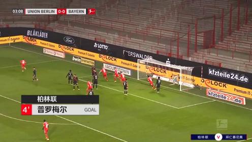 德甲:柏林联-拜仁慕尼黑 1:1精彩进球