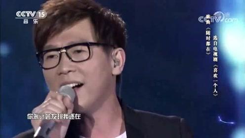 品冠深情演唱《随时都在》,尽显男人魅力,歌声太迷人!